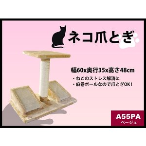 キャットタワー PA 床置き式 猫タワー 猫の遊具 おしゃれ ベージュ|kyplaza634s