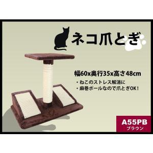 キャットタワー PB 床置き式 猫タワー 猫の遊具 おしゃれ ブラウン|kyplaza634s