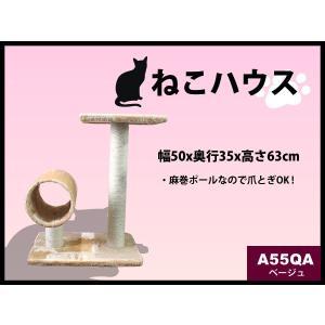 キャットタワー QA 床置き式 猫タワー 猫の遊具 おしゃれ ベージュ|kyplaza634s