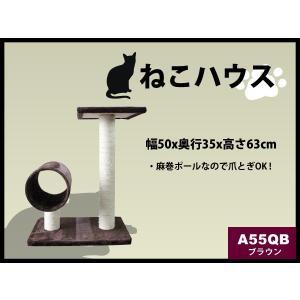 キャットタワー QB 床置き式 猫タワー 猫の遊具 おしゃれ ブラウン|kyplaza634s