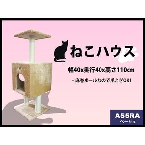 キャットタワー RA 床置き式 猫タワー 猫の遊具 おしゃれ ベージュ|kyplaza634s