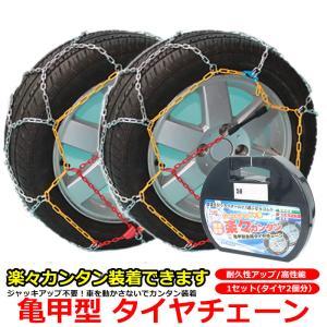 タイヤチェーン 亀甲型 サイズ選択 ジャッキアップ不要 12mm 簡単 取付 日本語マニュアル 付き|kyplaza634s