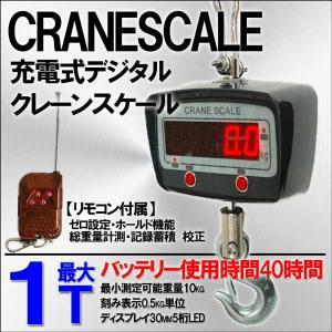 充電式 デジタルクレーンスケール 吊秤 1t リモコン付き デジタルはかり クレーンスケール|kyplaza634s