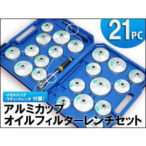 オイルフィルターレンチ カップ型 アルミ製 青ケース 送料無料|kyplaza634s