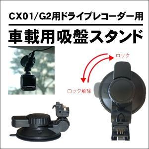 PDVR-CX01 G2 ドライブレコーダー用 吸盤スタンド 予備 PDVR-CX01 G2 などに対応|kyplaza634s