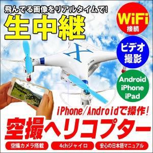 空撮 ドローン ヘリコプター カメラ 搭載 リアルタイム 4ch クアッドコプター ラジコン マルチコプター iPhone / Android 日本語 マニュアル付属 cx30 cx-30|kyplaza634s