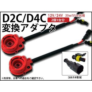 HID変換アダプターケーブル 2本セット D2C/D4C 35W/55W兼用|kyplaza634s