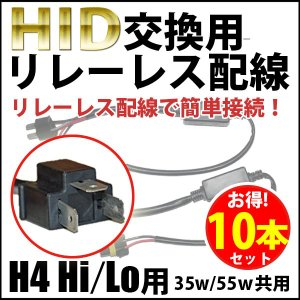 HID H4 HiLo リレーレス配線 ケーブルのみ リレーレス ハーネス 10本セット 35W / 55W 兼用|kyplaza634s