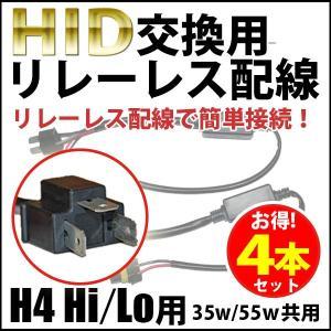 HID H4 HiLo リレーレス配線 ケーブルのみ リレーレス ハーネス 4本セット 35W / 55W 兼用|kyplaza634s