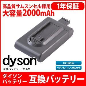 ダイソン dyson 互換 バッテリー DC16 21.6V 2.0Ah 2000mAh 高品質 長寿命 サムソン サムスン セル 互換品 1年保証|kyplaza634s