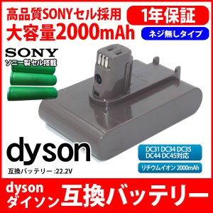 ダイソン dyson 互換 バッテリー DC31 / DC34 / DC35 / DC44 / DC45 22.2V 2.0Ah 2000mAh ネジ無し 高品質 長寿命 SONY ソニー セル 互換品 1年保証|kyplaza634s