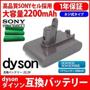 ダイソン dyson 互換 バッテリー DC34 / DC35 / DC44 / DC45 22.2V 大容量 2.2Ah 2200mAh ネジ式 高品質 長寿命 SONY ソニー セル 互換品 1年保証|kyplaza634s