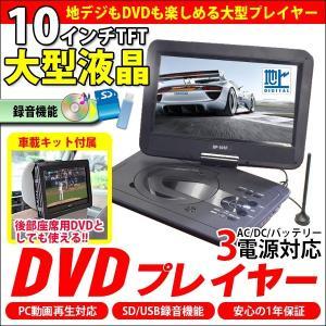 10インチ ポータブル DVDプレーヤー 地デジ フルセグ 車載用キット 付属 MPEG 対応 MP3 WMA SDカード USB VRモード CPRM|kyplaza634s