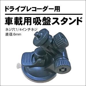 ドライブレコーダー用 吸盤スタンド 予備 1/4インチネジ 直径6mm K6000 などに対応|kyplaza634s