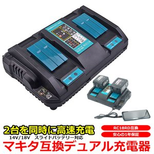 makita マキタ 充電器 2口 デュアル同時充電 DC18RD 互換 急速充電 14.4V 18V 18.0V バッテリー対応 BL1430 BL1450 BL1460 BL1830 BL1850 BL1860 1年保証 kyplaza634s