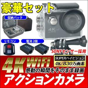 アクションカメラ 4K 830万画素 SONY センサー スーパーハイビジョン WIFI 対応 電池2個 撮影 日本語 マニュアル ウェアブルカメラ GoPro に負けない 高性能|kyplaza634s