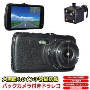 ドライブレコーダー 4インチ 大画面液晶 フルHD対応 バックカメラ付属 バックカメラ映像録画 4.0インチ 駐車監視 F2.0 178度広角レンズ WDR機能搭載|kyplaza634s
