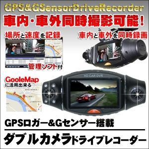 【数量限定処分特価】Wカメラ ダブルカメラ 搭載 ドライブレコーダー 前後 車内 車外 同時録画 GoogleMap 連動 GPS ロガー 搭載 Gセンサー内蔵|kyplaza634s