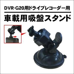 DVR-G20 ドライブレコーダー用 吸盤スタンド 予備|kyplaza634s