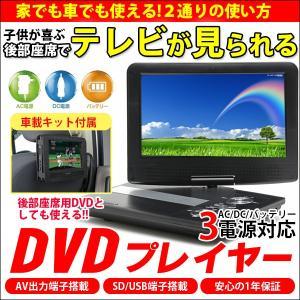 ワンセグ テレビチューナー 搭載 9インチ ポータブル DVDプレーヤー 車載 用キット付属 SDカード USBメモリ AVI 対応 ビデオ 入力 出力|kyplaza634s