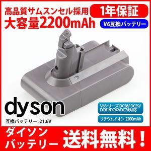 ダイソン dyson V6 互換 バッテリー DC58 DC59 DC61 DC62 DC74 21.6V 22.2V 大容量 2.2Ah 2200mAh 高品質 長寿命 サムソン サムスン 互換品 1年保証|kyplaza634s