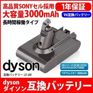 ダイソン dyson 容量アップ V6 互換 バッテリー 容...