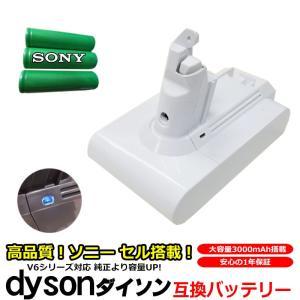 ダイソン dyson V6 互換 バッテリー ホワイト ボディ 白 DC58 DC59 DC61 DC62 DC74 21.6V 22.2V 大容量 3.0Ah 3000mAh 高品質 長寿命 SONY ソニー セル 互換品|kyplaza634s