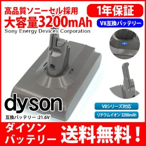 ダイソン dyson V8 互換 バッテリー 21.6V 大容量 3.2Ah 3200mAh 高品質...