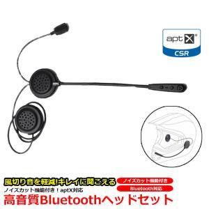 バイク ノイズリダクション搭載 Bluetooth ヘッドセット ツーリング ノイズ軽減 ワイヤレス イヤホン iPhone Android 対応 ハンズフリー 日本語 説明書 1年保証|kyplaza634s