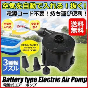 電動空気入れ 電池式 エアーポンプ ジャンボ プール も 楽々 空気入れ 空気抜き|kyplaza634s