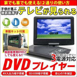 ワンセグ テレビチューナー 搭載 9インチ ポータブル DVDプレーヤー 車載用キット付属 SDカード USBメモリ AVI 対応 入力 出力|kyplaza634s