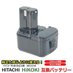 日立 HITACHI バッテリー EB1214S EB1214L EB1220BL EB1212S対応 互換 12V 高品質 セル 上位タイプ 工具用ニッカド電池 電動工具 安心の 1年保証|kyplaza634s