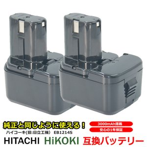 --2個セット-- 日立 HITACHI HiKOKI バッテリー EB1214S EB1214L EB1220BL EB1212S対応 互換 12V 高品質 セル ニッカド電池 電動工具 安心の 1年保証 送料無料|kyplaza634s