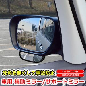 取り付けは簡単! ドアミラーに貼り付けるだけ!  今まで見えなかった縁石や白線を見ながら駐車出来るの...
