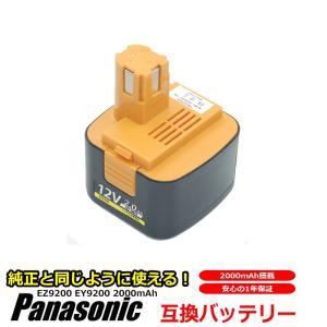 パナソニック Panasonic バッテリー EZ9200 EY9200 対応 互換 12V ドライバー 急速充電対応 高品質 セル 互換品 1年保証|kyplaza634s