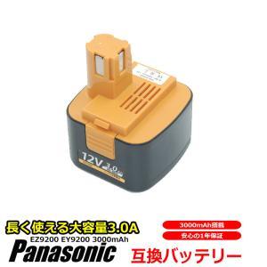 パナソニック Panasonic バッテリー EZ9200 EY9200 EZT901 互換 12V 大容量 3Ah 3.0Ah 3000mAh 高品質 セル ドライバー 急速充電 新型 互換品 1年保証|kyplaza634s
