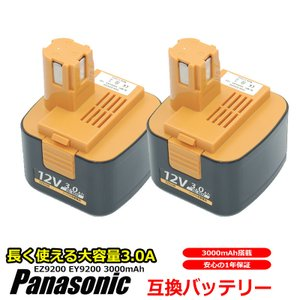 --2個セット-- パナソニック Panasonic バッテリー EZ9200 対応 互換 12V 大容量 3Ah 3.0Ah 3000mAh 高品質 セル ドライバー 急速充電 互換品 1年保証|kyplaza634s
