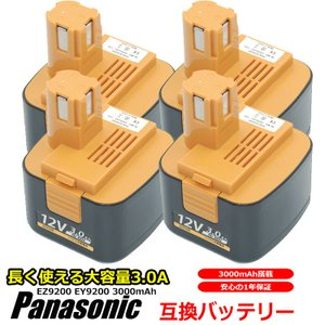 --4個セット-- パナソニック Panasonic バッテリー EZ9200 EY9200 EZT901 互換 12V 大容量 3Ah 3.0Ah 3000mAh 高品質 セル ドライバー 急速充電 互換品 1年保証|kyplaza634s