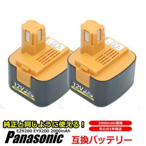 --2個セット-- パナソニック Panasonic バッテリー EZ9200 EY9200 対応 互換 12V ドライバー 急速充電 高品質 セル 互換品 1年保証|kyplaza634s