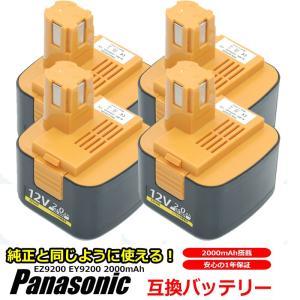 --4個セット-- パナソニック Panasonic バッテリー EZ9200 EY9200 EZT901 対応 互換 12V ドライバー 急速充電 高品質 セル 互換品 1年保証|kyplaza634s
