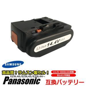 パナソニック Panasonic バッテリー EZ9L45 対応 互換 大容量 4000mAh 14.4V ドライバー サムスン セル 互換品 EZ9L45 EZ9L44 EZ9L42 EZ9L41 EZ9L40 1年保証|kyplaza634s