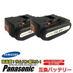 --2個セット-- パナソニック Panasonic バッテリー EZ9L45 対応 互換 大容量 4000mAh 14.4V ドライバー サムスン セル 互換品 EZ9L44 EZ9L42 EZ9L40 1年保証|kyplaza634s