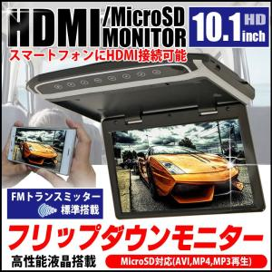 10.1インチ HD フリップダウンモニタ リアモニタ HDMI SD USB 入力 FMトランスミッター 1年保証 日本語 マニュアル付き|kyplaza634s