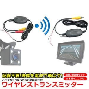 ワイヤレストランスミッター ワイヤレスキット バックカメラとモニターをワイヤレスで繋ぐ 安心の 日本語マニュアル 付き FF-5549|kyplaza634s
