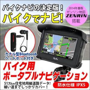 バイク用ナビ FF-BKN432MC 4.3型 タッチパネル 2014年 51万km ゼンリン地図 防水 ポータブル Bluetoothイヤホン付属 RWC 日本語マニュアル バイクナビ|kyplaza634s