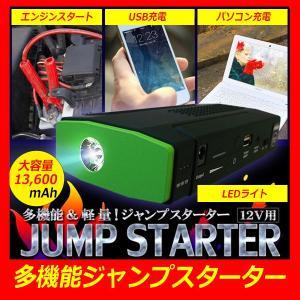 エンジンスターター ジャンプスターター 13600mAh モバイルバッテリー lightning / MicroUSB / MiniUSB / 30pinDock 日本語説明書 FF-5550|kyplaza634s
