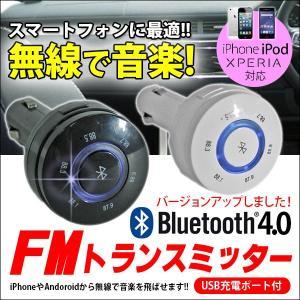Bluetooth4.0 対応 FMトランスミッター iPhone対応 Android対応 USBコネクタ ワイヤレス 無線 車載 車内 音楽再生 日本語マニュアル付属 売れ筋 1年保証|kyplaza634s