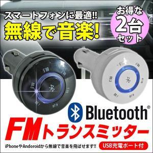 --お得な2台セット-- Bluetooth対応 FMトランスミッター 接続簡単 iPhone対応 USBコネクタ搭載 ワイヤレス 無線 ブルートゥース 車載 車内 1年保証|kyplaza634s