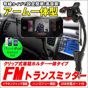 車載ホルダー 一体型 アーム FMトランスミッター iPhone Android対応 12V 24V ハンズフリー 機能付き 日本語マニュアル付属 1年保証|kyplaza634s