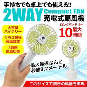 【最終200個限定】携帯扇風機 USB扇風機 手持ち 卓上 2WAY 充電式 軽量 タイプ 手持ち ファン 最大10時間 風量3段階調節 小型なのに驚きの 風量|kyplaza634s